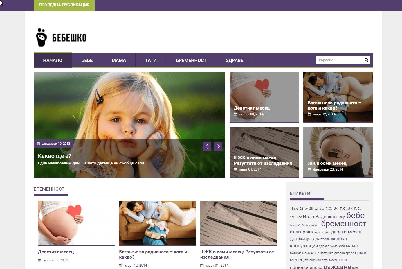 Бебешко е сайт за детски новини, информация, клипчета и др.